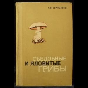 Сержанина Г.И. - Съедобные и ядовитые грибы