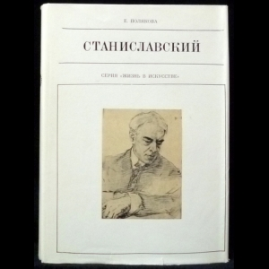 Полякова Е. - Станиславский