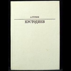 Турков А. - Кустодиев