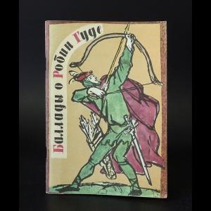 Авторский коллектив - Баллады о Робин Гуде
