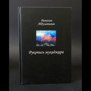 Абдулатипов Р.Г. - Рукопись мухаджира