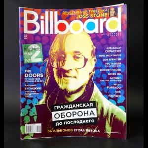 Авторский коллектив - Billboard 2 май 2007. The Doors. Гражданская оборона Егор Летов