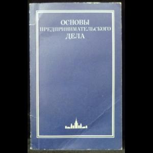 Осипов Ю.М. - Основы предпринимательского дела. Благородный бизнес