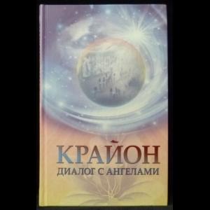 Смирнова М. В. - Крайон: диалог с Ангелами. Ченнелинг через О.Агееву