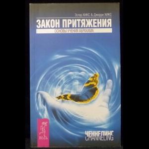 Эстер Хикс, Джерри Хикс - Закон притяжения
