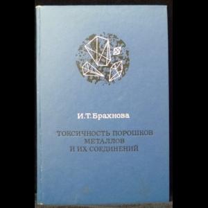 Брахнова И.Т. - Токсичность порошков металлов и их соединений