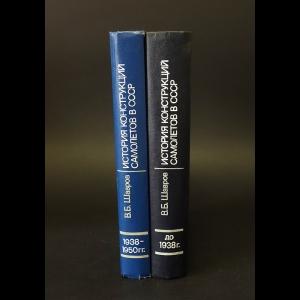 Шавров В.Б. - История конструкций самолетов в СССР (комплект из 2 книг)