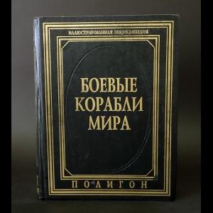 Авторский коллектив - Боевые корабли мира: Иллюстрированная энциклопедия