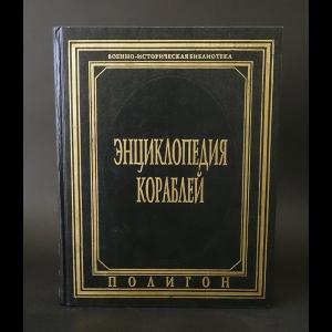 Авторский коллектив - Энциклопедия кораблей