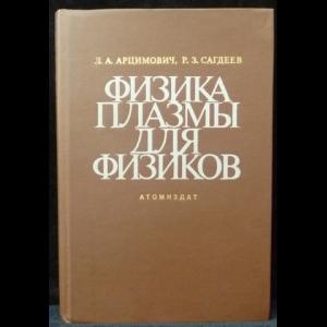 Арцимович Л.А., Сагдеев Р.З. - Физика плазмы для физиков