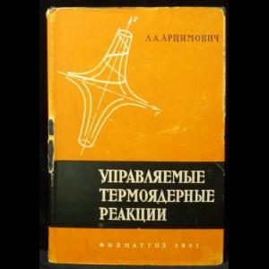 Арцимович Л. А. - Управляемые термоядерные реакции