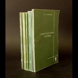 Лазарев Сергей - Диагностика кармы (комплект из 5 книг)