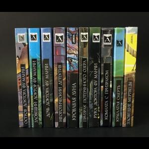 Авторский коллектив - Галерея мистики. Комплект из 10 книг
