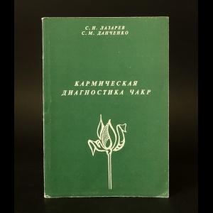 Сергей Лазарев, С.Данченко - Кармическая диагностика и теория чакр. Тантрическая концепция тела