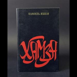 Яшен Камиль - Хамза