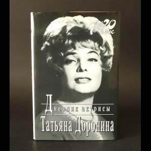 Доронина Татьяна  - Татьяна Доронина Дневник актрисы