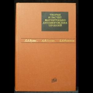 Вулис Л.А, Генкин А.Л., Фоменко Б.А. - Теория и расчет магнитогазодинамических течений