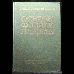 Голант В.Е., Жилинский А.П., Сахаров И.Е. - Основы физики плазмы