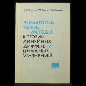 Фещенко С.Ф., Шкиль Н.И., Николенко Л.Д. - Асимптотические методы в теории линейных дифференциальных уравнений