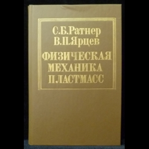 Ратнер С.Б., Ярцев В.П. - Физическая механика пластмасс. Как прогнозируют работоспособность?