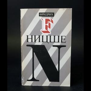 Ницше Фридрих - Утренняя заря