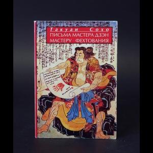 Сохо Такуан  - Письма мастера дзэн мастеру фехтования