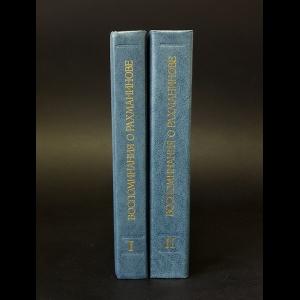 Авторский коллектив - Воспоминания о Рахманинове (комплект из 2 книг)