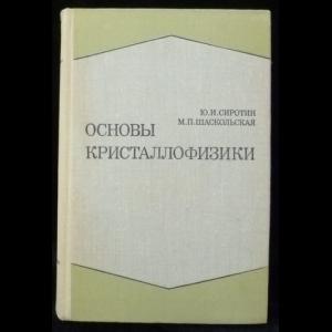 Сиротин Ю, Шаскольская М - Основы кристаллофизики