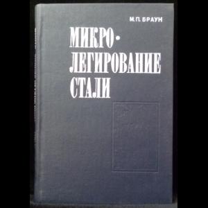 Браун М.П. - Микролегирование стали