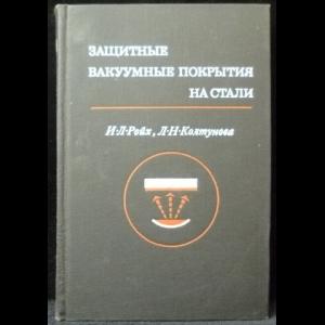 Ройх, И.Л., Колтунова, Л.Н. - Защитные вакуумные покрытия на стали
