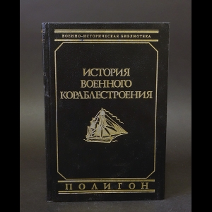 Шершов А.П. - История военного кораблестроения