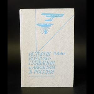 Дузь П.Д. - История воздухоплавания и авиации в России (период до 1914 г.)