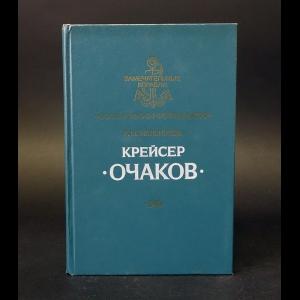 Мельников Р.М. - Крейсер Очаков