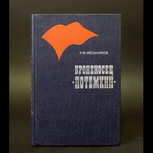 Мельников Р.М. - Броненосец Потемкин