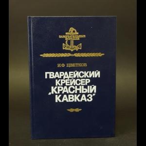 Цветков И.Ф. - Гвардейский крейсер Красный Кавказ