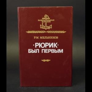 Мельников Р.М. - Рюрик был первым