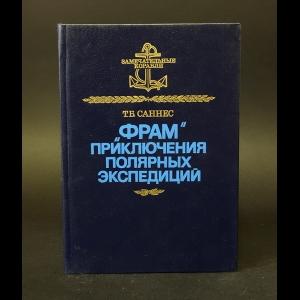Саннес Т.Б. - Фрам приключения полярных экспедиций