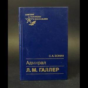 Зонин С.А. - Адмирал Л.М. Галлер