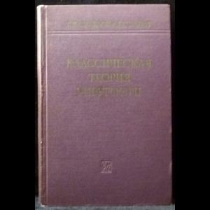 Снеддон И.Н., Берри Д.С. - Классическая теория упругости
