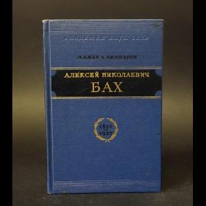 Бах Л.А., Опарин А.И. - Алексей Николаевич Бах