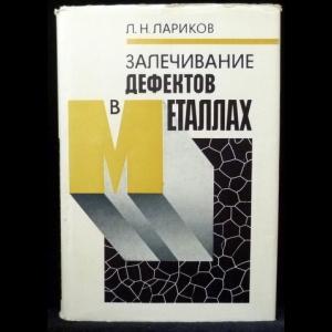 Лариков Л.Н. - Залечивание дефектов в металлах