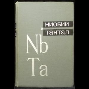 Савицкий Е.М. - Ниобий и тантал
