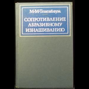Тененбаум М.М. - Сопротивление абразивному изнашиванию