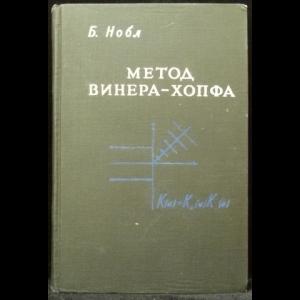 Нобл Б. - Применение метода Винера-Хопфа для решения дифференциальных уравнений в частных производных