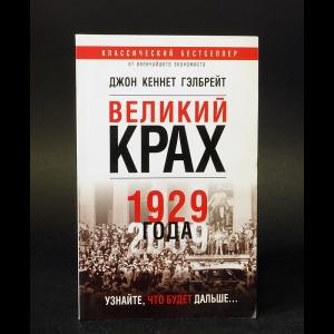 Гэлбрейт Джон  - Великий крах 1929 года