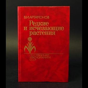 Артамонов В.И. - Редкие и исчезающие растения. По страницам Красной Книги СССР