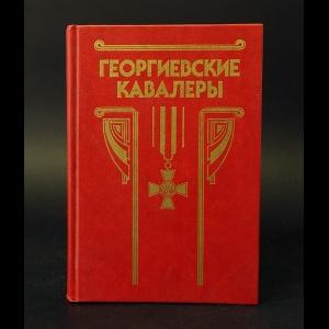 Авторский коллектив - Георгиевские кавалеры 1769-1850