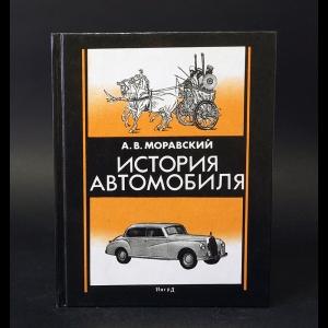 Моравский А.В. - История автомобиля