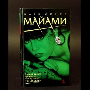 Фишер Марк - Майами