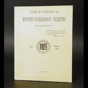 Авторский коллектив - Летопись историко-родословного общества в Москве 3 (47)